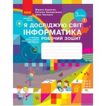 Робочий зошит Я досліджую світ Інформатика 3 клас До підручника М.Корнієнко та ін. НУШ Корнієнко М. та ін. Вид-во: Ранок
