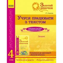 Золотий віночок Учуся працювати з текстом 4 клас Зошит Агаркова І. П. Вид-во: Ранок