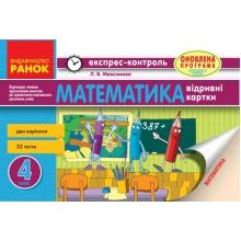 Експрес-контроль Математика 4 клас Відривні картки Максимова Л. Вид-во: Ранок
