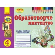 Альбом-посібник Образотворче мистецтво 4 клас Горошко Н. Вид-во: Ранок