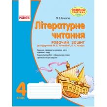 Робочий зошит Літературне читання 4 клас Коченгіна М. Вид-во: Ранок Російська мова навчання