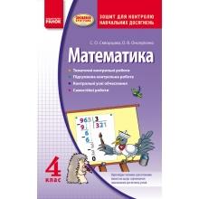 Математика 4 клас Зошит для контролю навчальних досягнень Скворцова С., Онопрієнко В. Вид-во: Ранок