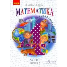 Підручник Математика 4 клас Частина 1 Гісь О., Філяк І. Вид-во: Ранок