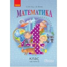 Підручник Математика 4 клас Частина 3 Гісь О., Філяк І. Вид-во: Ранок