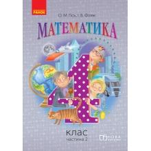 Підручник Математика 4 клас Частина 2 Гісь О., Філяк І. Вид-во: Ранок