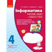 Робочий зошит Інформатика 4 клас Корнієнко М. М., Крамаровська С. М., Зарецька І. Т. Вид-во: Ранок