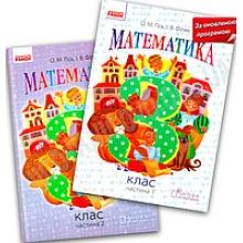 Підручник Математика 3 клас Частина 1 Гісь О. Філяк І. Вид-во: Ранок