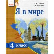 Учебник Я в мире 4 класс Таглина О. Иванова Г. Изд-во: Ранок