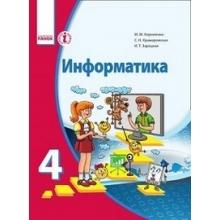 Учебник Информатика 4 класс Корниенко М., Крамаровская С., Зарецкая И. Изд-во: Ранок