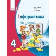 Підручник Інформатика 4 клас Корнієнко М., Крамаровська С., Зарецька І. Вид-во: Ранок