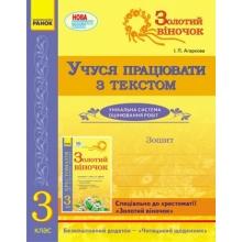 Золотий віночок Учуся працювати з текстом 3 клас Зошит Агаркова І. П. Вид-во: Ранок