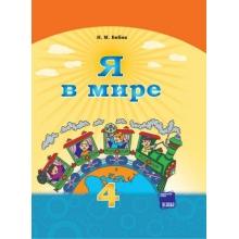 Учебник Я в мире 4 класс Бибик Н. Изд-во: Основа