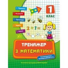 Тренажер з математики 1 клас Коротяєва Є. Вид-во: УЛА