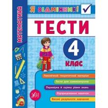 Тести Математика 4 клас Собчук О. Вид-во: УЛА