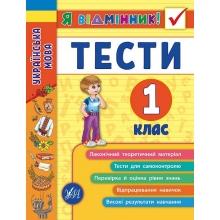 Тести Українська мова 1 клас Таровита І. Вид-во: УЛА