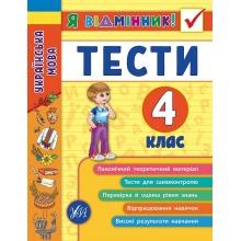 Тести Українська мова 4 клас Таровита І. Вид-во: УЛА