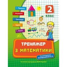 Тренажер з математики 2 клас Коротяєва Є. Вид-во: УЛА