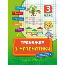 Тренажер з математики 3 клас Коротяєва Є. Вид-во: УЛА