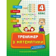 Тренажер з математики 4 клас Коротяєва Є. Вид-во: УЛА