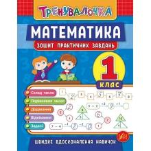 Математика 1 клас Зошит практичних завдань Клімішина О., Даніліна І. Вид-во: УЛА