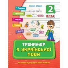 Тренажер з української мови 2 клас Яцук Т. Вид-во: УЛА