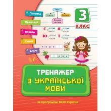 Тренажер з української мови 3 клас Яцук Т. Вид-во: УЛА