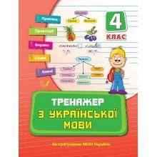 Тренажер з української мови 4 клас Яцук Т. Вид-во: УЛА