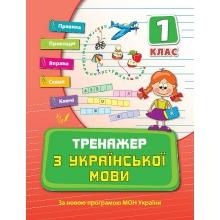 Тренажер з української мови 1 клас Яцук Т. Вид-во: УЛА