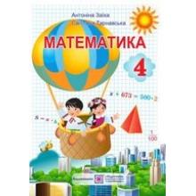 Підручник Математика 4 клас Заїка А. Тарнавська С. Вид-во: Підручники і посібники