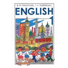 Підручник Англійська мова English 1 клас Плахотник В., Полонська Т. Вид-во: Перун