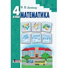 Підручник Математика 4 клас Листопад Н. Вид-во: Літера