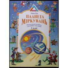 Планета міркувань 4 клас Навчальний посібник Гісь О. Вид-во: Інститут сучасного підручника