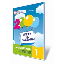 2000 вправ та завдань Математика 1 клас Яцина В. Вид-во: Час Майстрів