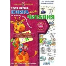 """Твоя перша книга для читання Дітям 4-7 років Серія """"Подарунок маленькому генію"""" Федієнко В. Вид-во: Школа"""