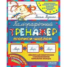 Каліграфічний тренажер Прописи-шаблон Федієнко В. Вид-во: Школа