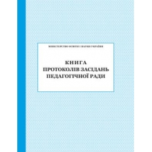 Книга протоколів засідань педагогічної ради Вид-во: ПЕТ