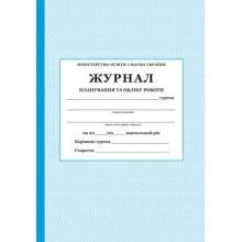 Журнал планування та обліку роботи Вид-во: ПЕТ