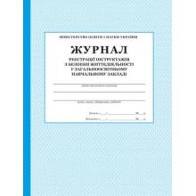 Журнал реєстрації інструктажів з безпеки життєдіяльності Вид-во: ПЕТ