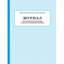 Журнал реєстрації інструктажів з питань пожежної безпеки Вид-во: ПЕТ