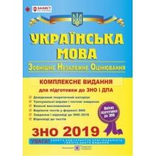 ЗНО 2019 Українська мова Комплексне видання Білецька О. Вид-во: Підручники і посібники