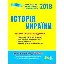 ЗНО 2018 Історія України Типові тестові завдання Власов В. С. Вид-во: Літера