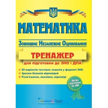 ЗНО 2019 Математика Тренажер Капіносов А. Вид-во: Підручники і посібники