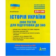 ЗНО 2018 Історія України 2000 тестів для підготовки Власов В. Вид-во: Літера