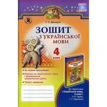 Зошит з української мови 4 клас Джемула Г. П. Вид-во: Генеза