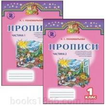 Прописи 1 клас (в 2-х частинах) (до букваря К. С. Прищепи)  Пономарьова К. І. Вид-во: Генеза