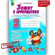 Зошит з інформатики 2 клас До підручника Корнієнко М. М. Оновлена програма Антонова О. П. Вид-во: Генеза (2017!)