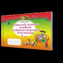 Робочий зошит-альбом з образотворчого мистецтва 1 клас  Бровченко А. В. Вид-во: Генеза