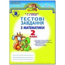 Тестові завдання з математики 2 клас Кондратюк О. М., Жукова С. О. Вид-во: Генеза