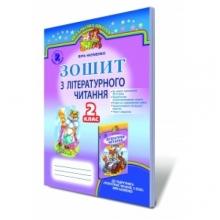 Зошит з літературного читання 2 клас Науменко В. О. Вид-во: Генеза