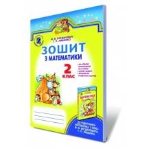 Зошит з математики 2 клас Богданович М. В., Лишенко Г. П. Вид-во: Генеза